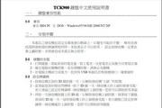 連鈺劍流雲 TCK-900说明书