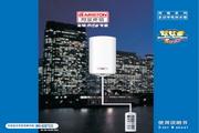 阿里斯顿得福系列太阳能热水器D40SHE2.5-TB3说明书