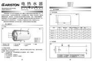 阿里斯顿舒心系列电热水器AB40SH 1.5说明书