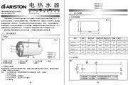阿里斯顿舒心系列电热水器AB65H 1.5说明书
