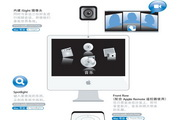 Apple苹果iMac (Intel-based 2006 年末机型)使用手册