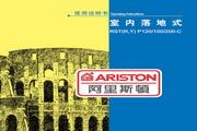 阿里斯顿美墅家系列中央热水器RST(R,Y)说明书