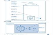 阿里斯顿美墅家系列中央热水器P120/150/200-C说明书