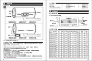 阿里斯顿慧心系列E3AM60电热水器说明书