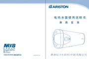 阿里斯顿醉心系列电热水器AH40SH说明书