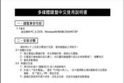 连钰剑侠II TCK-410说明书