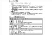 连钰剑君 TCK-230说明书