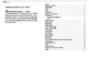 飞利浦 32HF7445/93液晶彩电 使用说明书