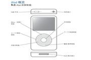 Apple苹果Fifth Generation iPod (Late 2006)功能指南