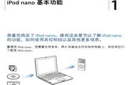 Apple苹果iPod nano功能指南