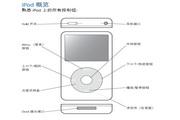 Apple苹果iPod 5th Generation功能指南