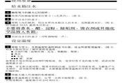 飞利浦 GC3230/02 蒸汽熨斗 说明书