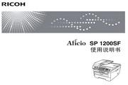 理光Aficio SP1200SF使用说明书