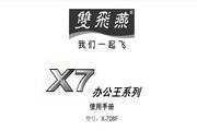 双飞燕X-708F办公王系列说明书