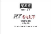 双飞燕RK-670D省电红军无线光电键鼠套装说明书