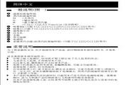 飞利浦 GC1120/02 基本型号电熨斗 说明书