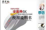 双飞燕无线电光学鼠标 金箍棒 RFSOP-650Z说明书