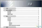 奥图码商用/教育系列投影机EP1690(简体中文)说明书