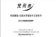 双飞燕有线键盘+无线光学鼠标 KBSM-654RP说明书