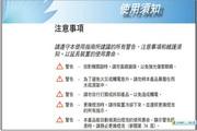 奥图码商用/教育系列投影机EP709(繁体中文)说明书