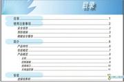 奥图码商用/教育系列投影机EP709(简体中文)说明书