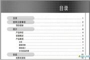奥图码商用/教育系列投影机EP716P(简体中文)说明书