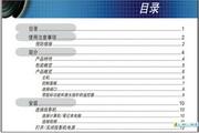 奥图码商用/教育系列投影机EP719H(简体中文)说明书
