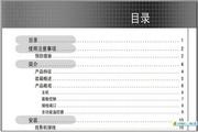 奥图码商用/教育系列投影机EP719P(简体中文)说明书