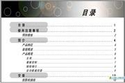 奥图码商用/教育系列投影机EP739H(简体中文)说明书