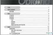 奥图码商用/教育系列投影机EP747(简体中文)说明书
