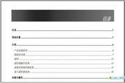 奥图码商用/教育系列投影机EP772(简体中文)说明书
