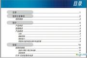 奥图码商用/教育系列投影机EP910(简体中文)说明书