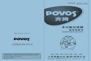 奔腾POVOS净水器(芯系列PJ45A)说明书