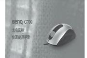 明基G700游戏鼠标使用手册说明书