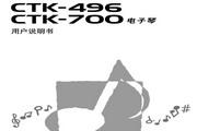 卡西欧CTK496_700电子琴说明书