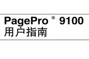 柯尼卡美能达PagePro 9100 打印机使用说明书
