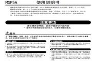 雅马哈MSP5A说明书