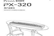 卡西欧Privia PX-320 数码钢琴说明书