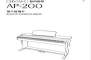卡西欧CELVIANO AP-200 数码钢琴说明书