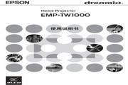 Epson爱普生EMP-TW1000投影仪 简体中文版说明书