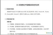 爱华GZ-4便携式互谱声强测量分析系统说明书