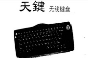 明基A800无线遥控键盘使用手册说明书