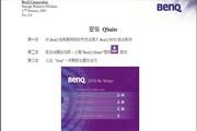 明基QSuite1.0使用说明书