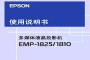 Epson爱普生EMP-1825投影仪 简体中文版说明书