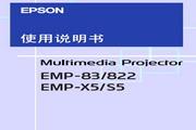 Epson爱普生EMP-X68投影仪 简体中文版说明书