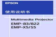 Epson爱普生EMP-X5投影仪 简体中文版说明书