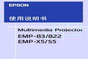 Epson爱普生EMP-S5投影仪 简体中文版说明书