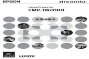 Epson爱普生EMP-TW2000投影仪 简体中文版说明书