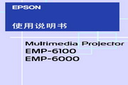 Epson爱普生EMP-6000投影仪简体中文版说明书
