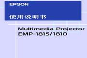 Epson爱普生EMP-1815投影仪简体中文版说明书